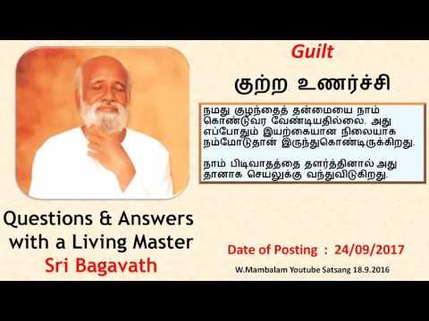 240917 குற்ற உணர்ச்சி Guilt Q&A Sri Bagavath Tamil