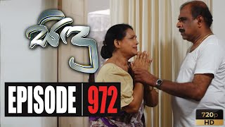 Sidu | Episode 972 29th April 2020 Thumbnail