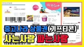 중고나라 모바일 상품권(기프티콘) 구매 팁 / 사는사람…