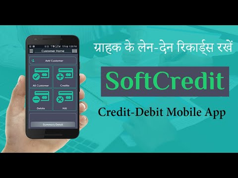 Soft Credit  For Pc - Download For Windows 7,10 and Mac