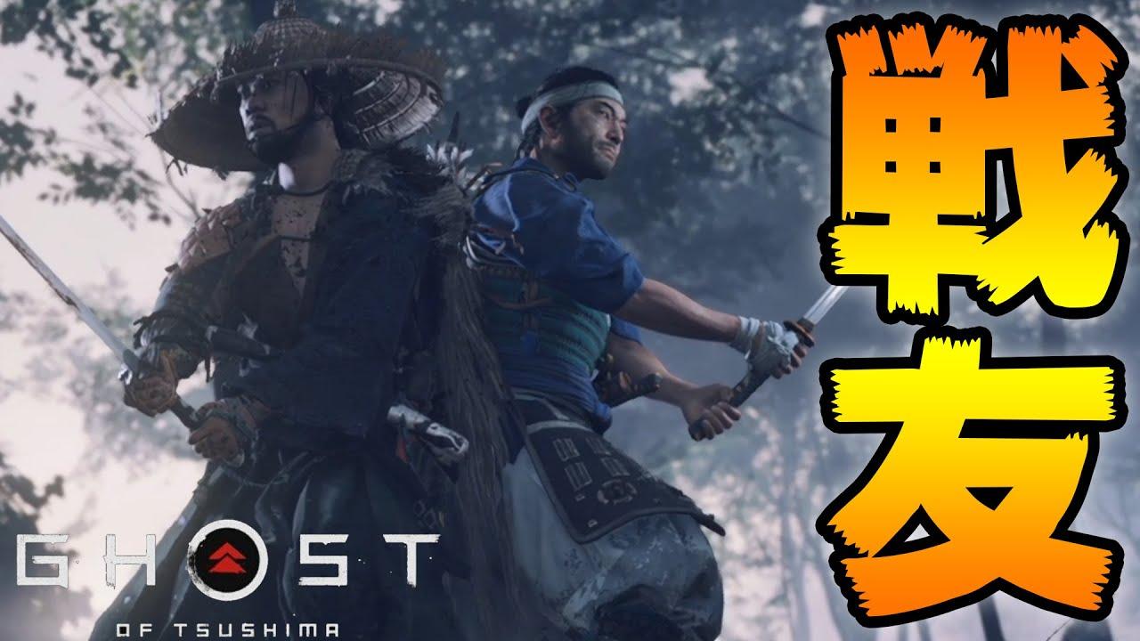 最強の武士と最凶の流浪人 ゴーストオブツシマpart13