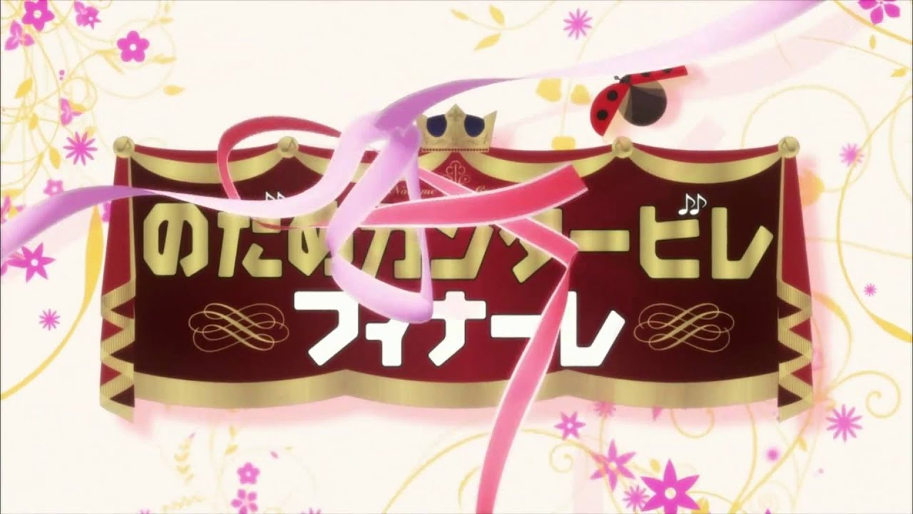 Nodame Cantabile Anime Opening & Ending Theme Songs With