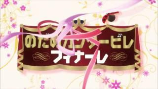 [1080p] のだめカンタービレ フィナーレ OP [まなざし☆デイドリーム] のだめカンタービレ フィナーレ 検索動画 12