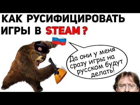 Русификаторы для игр Steam