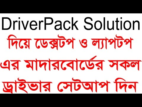 How To Install and Download DriverPack Solution install any Motherboard Driver Bangla video tutorial