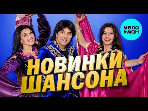 НОВИНКИ ШАНСОНА 2019 - Лучшие песни
