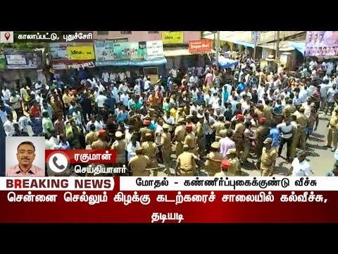 புதுச்சேரியில் இருபிரிவினர் இடையே மோதல்; கண்ணீர் புகைக்குண்டு வீச்சு! | #Puducherry