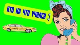 Водитель Яндекс такси недоволен что клиент вызвал такси за 15 минут