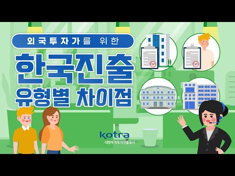 한국 진출 유형별 차이점  이미지