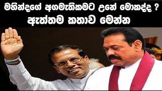 මහින්දගේ අගමැති කමට උනේ මොකක්ද ? - Mahinda Rajapaksa
