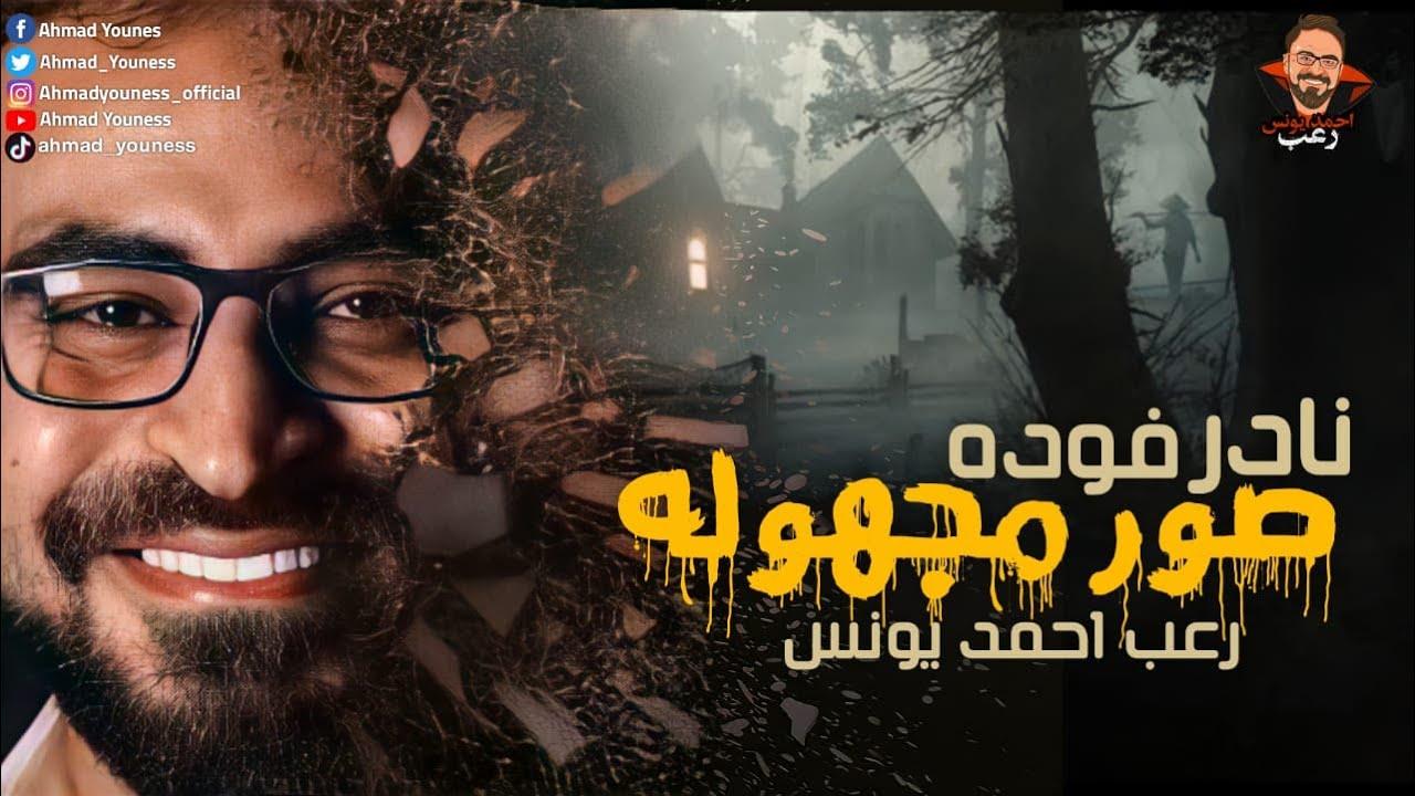 نادرفوده   صور مجهوله   الأطلال 2   رعب أحمد يونس