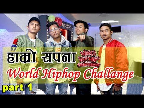 वाइल्ड रिपर्सको संसार जित्ने सपना  We will win World Hiphop Challange - Wild Ripperz
