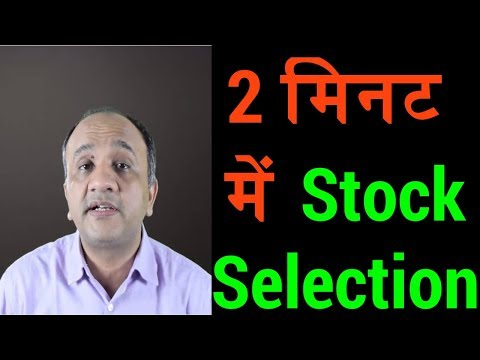 Swing Trading Stock Selection in 2 Mins (Hindi)
