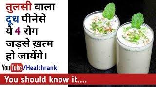 तुलसी वाला दूध पीनेसे ये 4 रोगो जड़से ख़त्म हो जायेंगे।   Health Rank