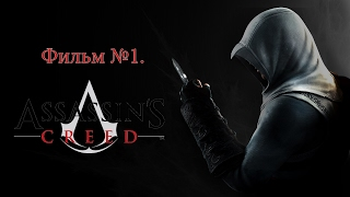 """Трейлер к 1-му фильму по игре """"Assassins Creed"""""""