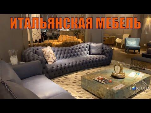 Шикарная ⚜️Итальянская Мебель⚜️ из Китая на заказ онлайн БЕЗ мебельного тура 🇨🇳 😷