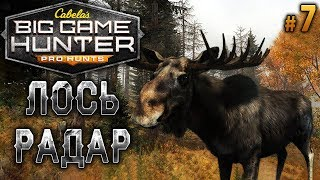 Cabela's Big Game Hunter Pro Hunts #7 🐻 - Легендарный Лось Радар