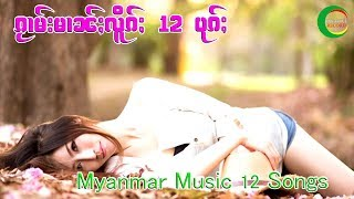 รวมเพลง พม่าเพราะๆ ฟังต่อเนื่อง 12 เพลง - Myanmar Songs 12Track