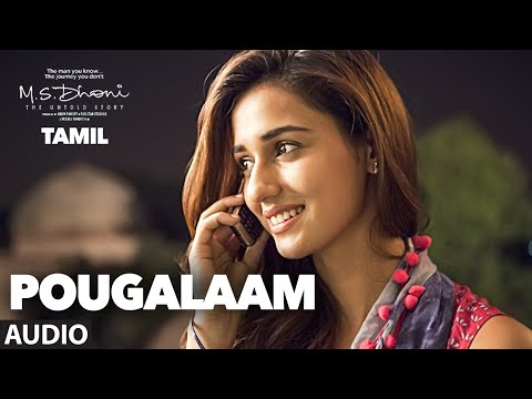 Pougalaam Full Song Audio | M.S.Dhoni Tamil Song | Sushant Singh Rajput, Kiara Advani | Amaal Mallik