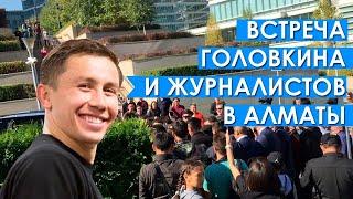 Скачать Встреча Головкина и журналистов в Алматы Sports True