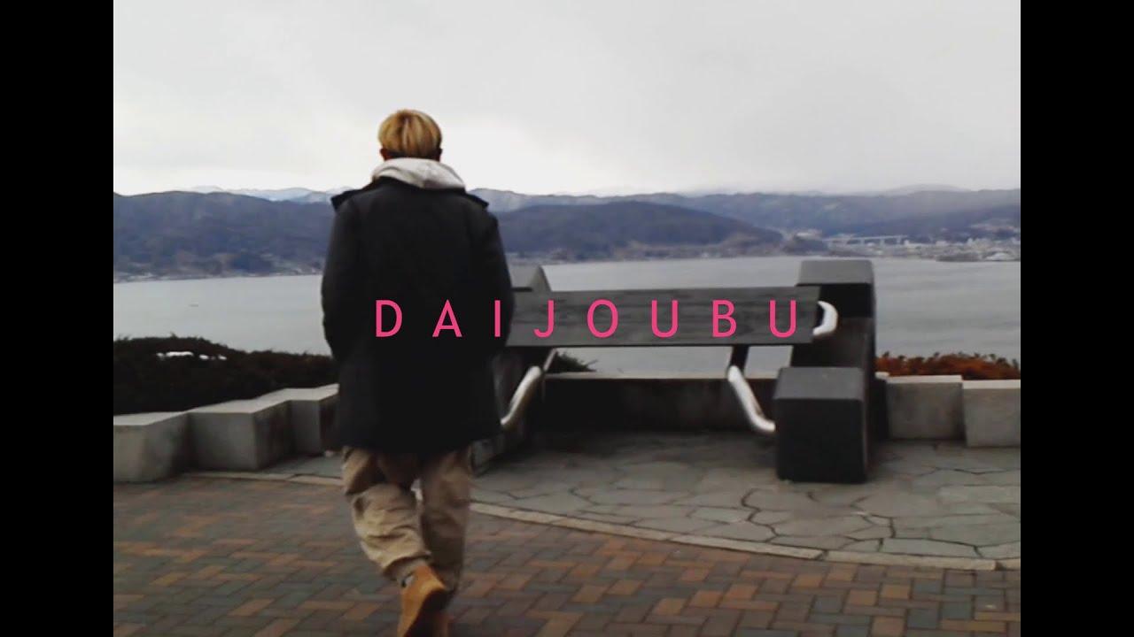 microM – Daijoubu