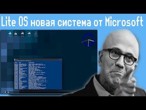 Lite OS новая система от Microsoft