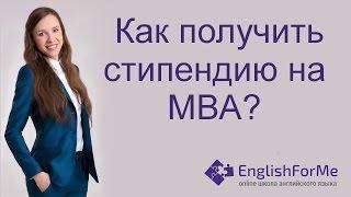 Получить стипендию на MBA - Graduate Assistantship. Как я получила стипендию на MBA в США.(, 2015-07-01T19:58:08.000Z)