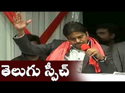 Thumbnail: FULL VIDEO : Pawan Kalyan TELUGU Speech In America -Harvard University, Boston - USA/Jana Sena Party