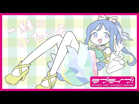 【限定公開】もっとね! Special MV