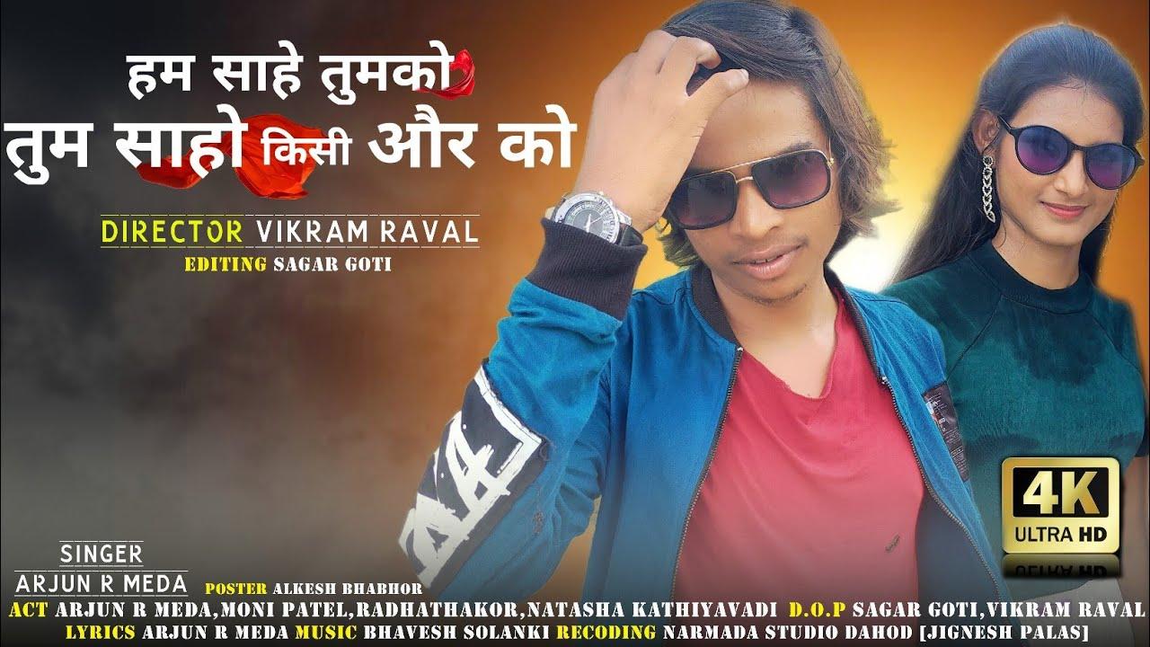 Ham Sath Hain Tumko Tum Chahte Kisi Aur Ko love song Arjun R Meda