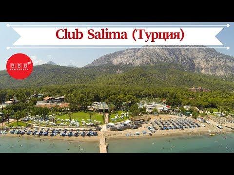 Честный обзор отелей Турции: Club Salima (Кемер, Бельдиби)