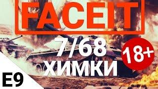 FaceIt - 7/68 Химмельсдорф. Выпуск 9