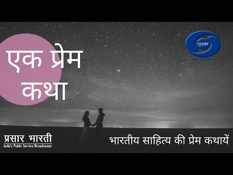 Ek Prem Katha - PARAJAY  Ep# 10