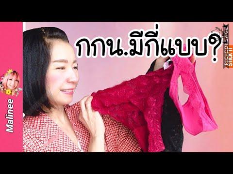 กางเกงในผู้หญิงมีกี่แบบ จีสตริง G-String Thong Tanga Cheeky Bikini Brief Hipster Boyshort คืออะไร