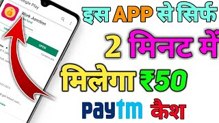 Work Junction app se kaise paisa kamaye | paisa kamane wala app | paisa kamane ka tarika