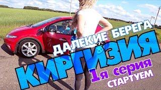 """Мы в Казахстане ! 2019 Киргизия (сериал) """"Далекие берега"""" 1я серия"""