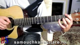 Бумбокс - Та что (версия За Туманом) - Тональность ( Аm ) Как играть на гитаре песню