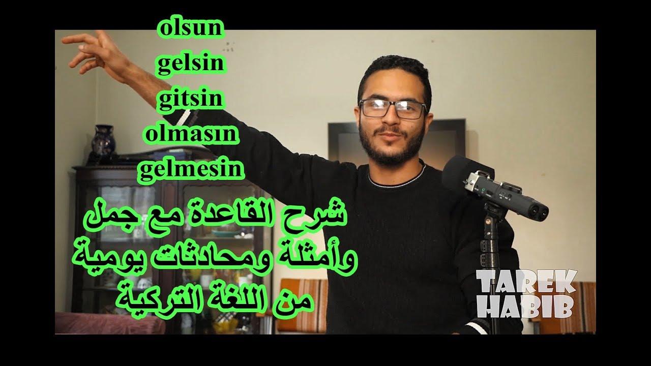 شرح قاعدة olsun وأمر الغائب | الدرس الـ(19)