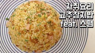 자취요리 / 고추참치밥 feat. 스팸 / 간단한 한끼 / 알쿡 /R Cook