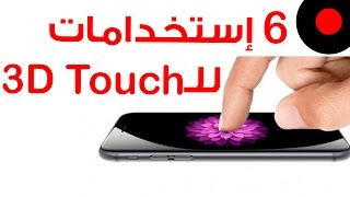 6 حركات بطلة للـ 3D Touch