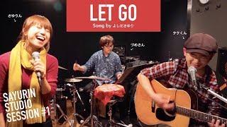 【さゆうた】持ち曲「LET GO」を数年ぶりにスタジオセッション