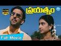 Prayatnam Full Movie | Pruthvi, Sujitha, Nagababu, Tanu Roy | P Sunil Kumar Reddy | Saketh Sairam