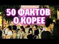 50 УДИВИТЕЛЬНЫХ ФАКТОВ О ЮЖНОЙ КОРЕЕ