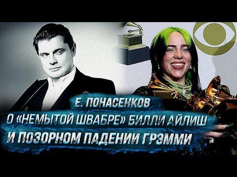 Евгений Понасенков о «немытой швабре» Билли Айлиш и позорном падении Грэмми