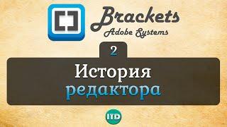 История редактора Brackets, Русский язык, Видео курс по работе с редактором Brackets, Урок №2