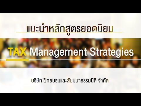 โครงการอบรมพิเศษ TAX MANAGEMENT STRATEGIES [Course Outline]