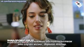 — «Научи меня любить». 3-ий анонс к 12-ой серии с русс. суб.