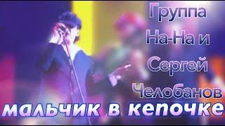 Смотреть клип Сергей Челобанов И Группа На На - Мальчик В Кепочке