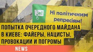Попытка очередного Майдана в Киеве: файеры, нацисты, провокации и погромы