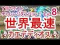 【パズドラ】7月クエスト チャレンジダンジョン Lv8 マルチ高速安定攻略(カエデディオス)